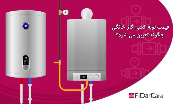 قیمت لوله کشی گاز خانگی چگونه تعیین می شود؟